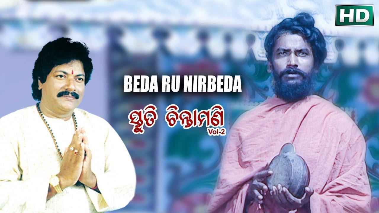 Download Beda Ru Nirbeda   Album- Stuti Chintamani (Vol 2)   Arabinda Muduli   Sarthak Music