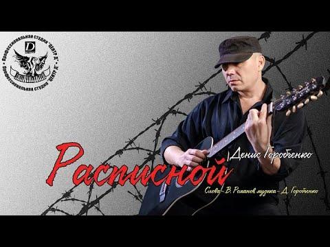 Д.Горобченко - Расписной /official audio 2020/