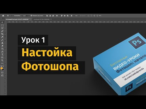 1урок / Настройка Фотошопа (Photoshop)