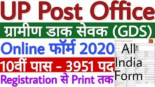 UP Post Office GDS Online Form 2020 Kaise Bhare | How to Fill UP Post Office GDS Form 2020
