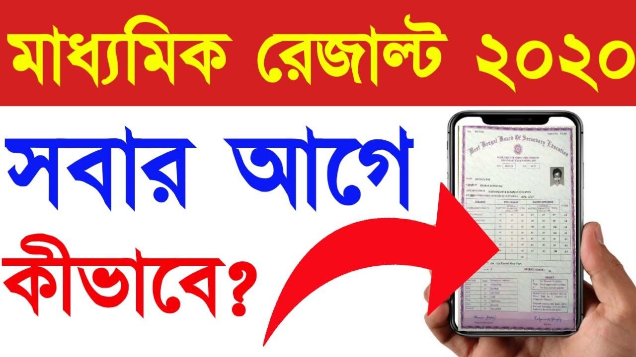 মাধ্যমিক রেজাল্ট সবার আগে কীভাবে দেখবেন? madhyamik result 2020। how to check madhyamik result online