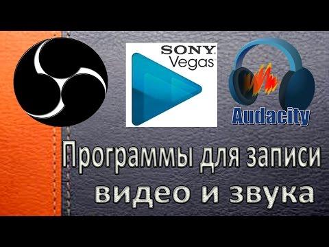 Новичкам - чем записывать видеролики для YouTube.Лучшие программы для записи, монтажа видео и звука.