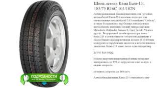 Шина летняя Кама Euro-131 185/75 R16C 104/102N
