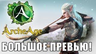 Обзоры ArcheAge - Большое превью по ОБТ. via MMORPG.su