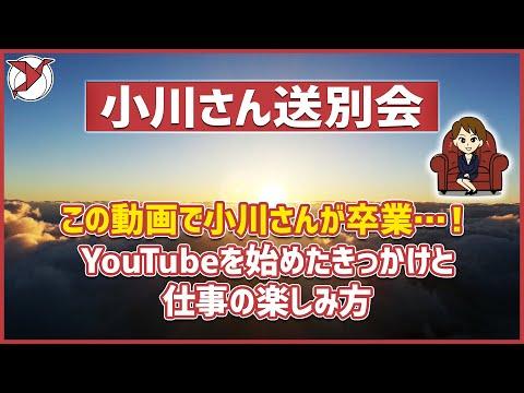 【小川さん送別会】YouTubeを始めたきっかけと仕事の楽しみ方について。