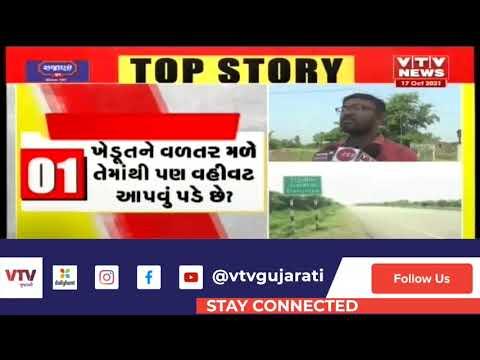 ભારતમાલા હાઇવે પ્રોજેક્ટના વળતરમાં કટકી! Godhra ના ખેડૂત સાથે 52 લાખની છેતરપિંડી | VTV Gujarati