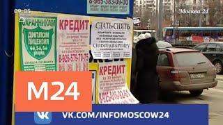 Смотреть видео Москвичке пришлось отбиваться от кредиторов из-за микрозайма - Москва 24 онлайн