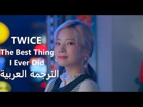 twice the best thing i ever did Arabic sub | أغنية توايس أفضل شيء فعلته على الإطلاقمترجمة
