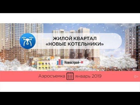 Обзор с воздуха ЖК «Новые Котельники» (аэросъемка: январь 2019 г.)