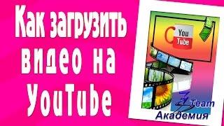 Как загрузить видео на канал YouTube