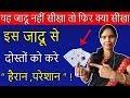 Jadu Sikhe in Hindi | Last Three Card Trick | Magic | Card Trick |  Math Trick