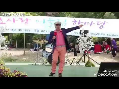 신균 - 어허허(가사자막)(효사랑 어울림 한마당 / 2019. 06. 02(일) 소요산 특설무대)