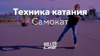 Правильная техника катания на роликах | Школа роллеров RollerLine