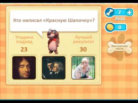 Игра Пушистые вопросы Одноклассники как пройти 8 сезон 21, 22, 23, 24, 25 уровень?