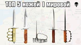 Топ 5 траншейных боевых ножей Первой мировой войны