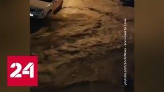 К Сочи приближается мощный циклон - Россия 24