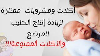 زيادة إدرار حليب الأم زيادة كمية الحليب زيادة إنتاج الحليب أكلات ومشروبات وحبوب تزيد إنتاج الحليب Youtube