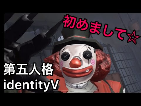 第五人格identityV ゲーム実況part1 初プレイ!!色々と大目に見てね♪