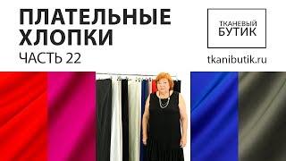 TKANIBUTIK.RU Обзор хлопков от интернет магазина Продажа тканей европейских производителей Часть 22