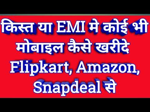 किस्त (EMI) में कोई भी मोबाइल कैसे खरीदें
