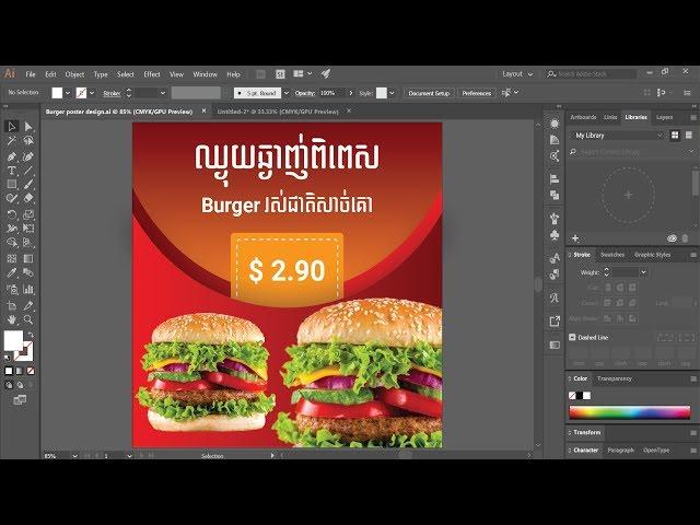Illustrator Tutorial : How to Make a Burger Poster Design