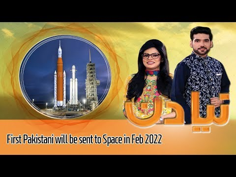 First Pakistani To Be Sent To Space In Feb 2022   SAMAA TV   26 July 2019