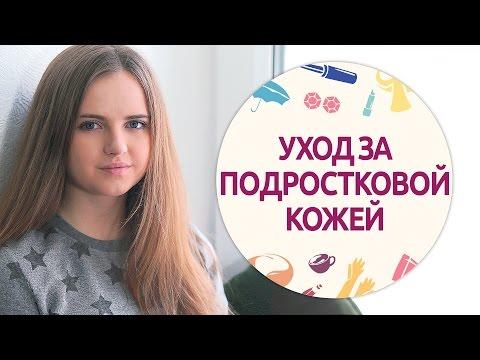 Уход за подростковой кожей | Как избавиться от прыщей [Шпильки | Женский журнал]
