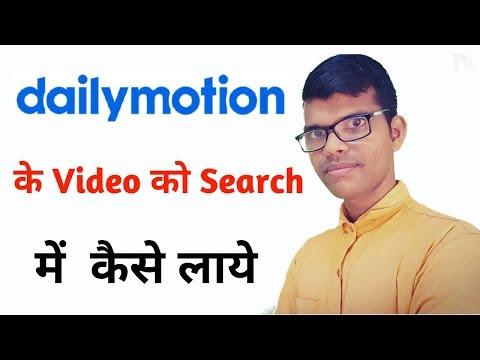 dailymotion ke video ko search mein kese laye