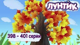 Лунтик 398 - 401 серии(, 2014-03-26T06:53:59.000Z)