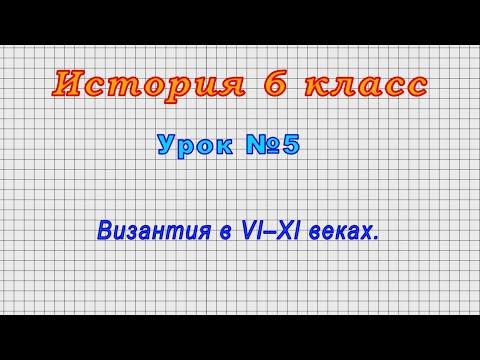 История средних веков 6 класс византия видеоуроки