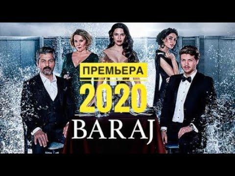 ПРЕМЬЕРА 2020!!! Плотина 1 серия РУССКАЯ ОЗВУЧКА. Baraj 1. Bölüm (анонс и дата выхода)