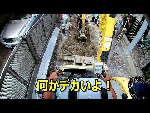 ユンボ 市街地掘削 #193 見入る動画 オペレーター目線で車両系建設機械 ヤンマー 重機バックホー パワーショベル 移動式クレーン japanese backhoes