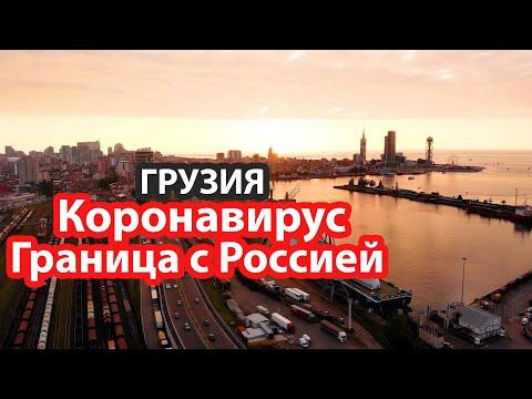 Коронавирус в Грузии Россия двигает границы, помощь от государства