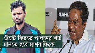 টেস্টে ফিরতে পাপনের শর্ত মানতে হবে মাশরাফিকে | Mashrafe Mortaza | Papon | BD Cricket | Somoy TV