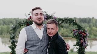 15.02.19 Поздравление другу на свадьбу, свадебный клип