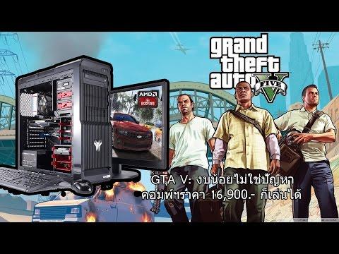 GTA V Special: งบน้อยไม่ใช่ปัญหาคอมพ์ฯ 16,900.- ก็เล่นได้