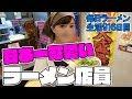 可愛すぎるラーメン店員が働く店でこってりをすする 来来亭【飯テロ】SUSURU TV.第916回