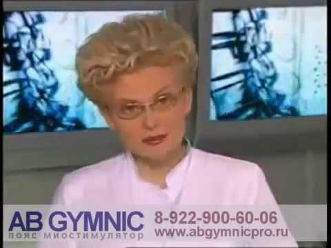 Ab Gymnic - Миостимулятор, пояс для похудения