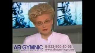 Ab Gymnic - Міостимулятор, пояс для схуднення