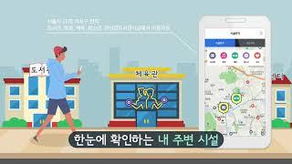 모바일 서울시민카드 하나로 서울의 공공시설을 편리하게 …
