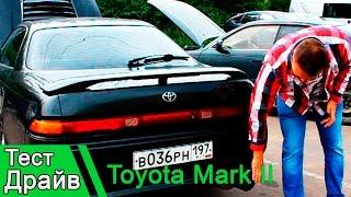 Toyota Mark II: Старый конь пропашет ОГОГО как! Тест драйв 2016 Замер разгона до 100