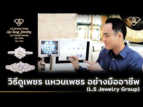 วิธีดูเพชร แหวนเพชร อย่างมืออาชีพ (L.S Jewelry Group)
