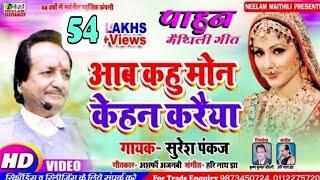आब कहु मोन || Suresh Pankaj || Aab Kahu Mon Kehan Karaiya || Pahun || Maithili Hit Song
