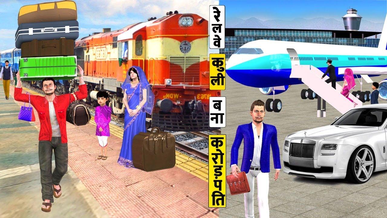 गरीब ट्राइन कुली बना आमिर Garib Train Coolie Bana Amir Comedy Video Hindi Kahaniya हिंदी कहानियां