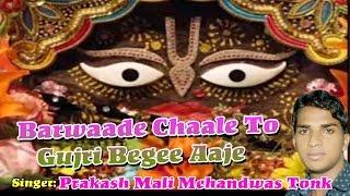 Barwaade Chaale To Gujri Begee Aaje || 2016 || Hit Rajasthani DJ Song || Prakash Mali Mehandwas