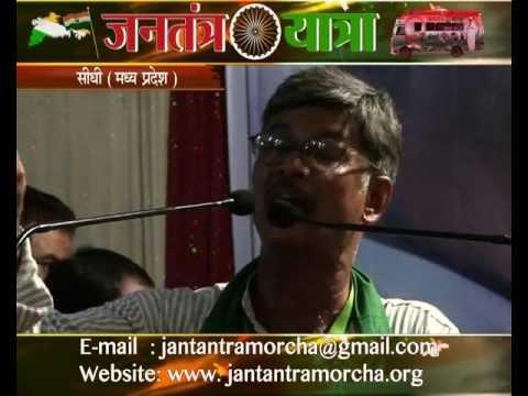 Jantantra Yatra at Sidhi, Madhya Pradesh