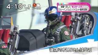 ブルーインパルス パイロット 最終試験へ 被災地への思い・・・2013 11 11
