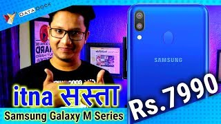 Samsung Galaxy M30 Launch Date In India