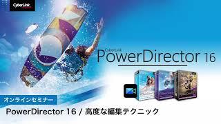 PowerDirector 16 高度な編集テクニックと AudioDirector のご紹介