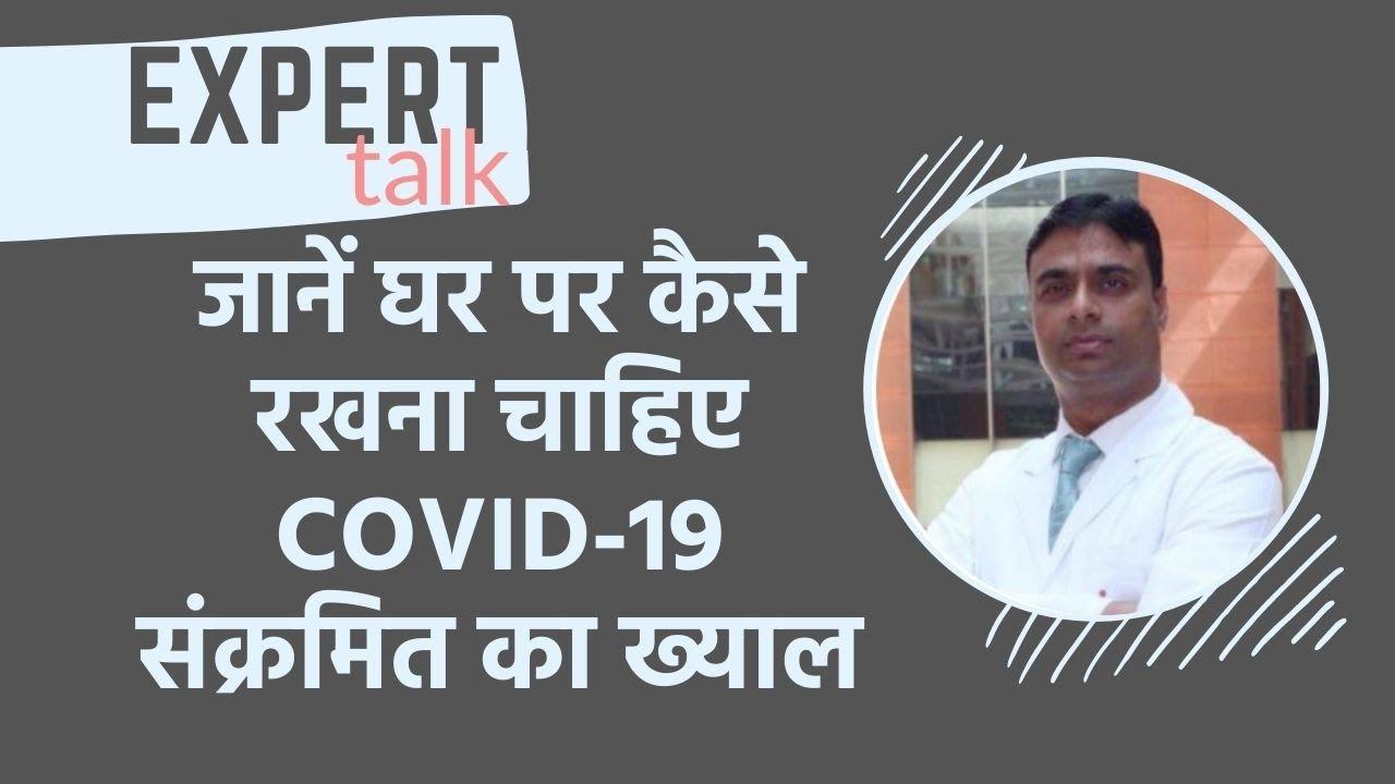 Coronavirus Treatment at Home: Home Isolation में COVID-19 Positive मरीज इन बातों का रखें ध्यान- Watch Video